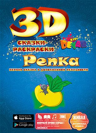 Живая книга 3D-Сказка-раскраска DEVAR Kids (Репка), фото 2
