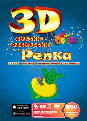 Живая книга 3D-Сказка-раскраска DEVAR Kids (Репка)