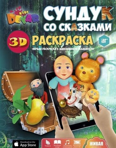 Живая книга 3D-Сказка-раскраска DEVAR Kids (Сундук со сказками)
