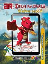 Живая книга 3D-раскраска DEVAR Kids (Дорисуй и оживи), фото 3