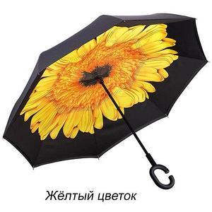 Чудо-зонт перевёртыш «My Umbrella» SUNRISE (Жёлтый цветок)