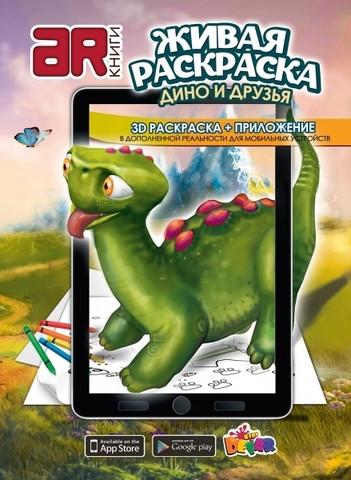 Живая книга 3D-раскраска DEVAR Kids (Дино и друзья)