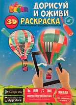 Живая книга 3D-раскраска DEVAR Kids (Дино и друзья), фото 2