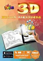 Живая книга 3D-раскраска DEVAR Kids (Дино и друзья), фото 3