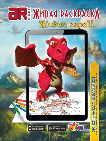 Живая книга 3D-раскраска DEVAR Kids (Живые герои)