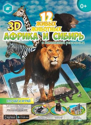 Живая книга 3D с наклейками DEVAR Kids (Африка и Сибирь), фото 2