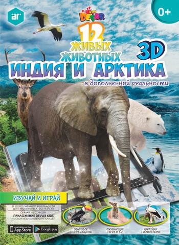 Живая книга 3D с наклейками DEVAR Kids (Индия и Арктика)
