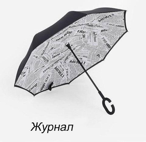 Чудо-зонт перевёртыш «My Umbrella» SUNRISE (Журнал)