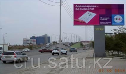 Ул.Курмангазы - рынок Мерей