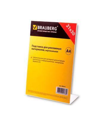 """Подставка пластиковая вертикальная для буклетов """"Brauberg"""", А4, односторонняя, прозрачная, в пакете"""