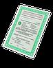 Разработка и регистрация паспортов на химическую продукцию