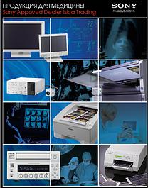 SONY оборудование для медицинских комплексов