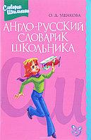 Ушакова Англо-русский словарик школьника Литера