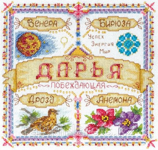 """Набор для вышивания крестиком """"Именной оберег.Дарья"""" СО-1435"""