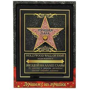 """Диплом сувенирный для награждения «Голливудская звезда» (""""Лучшая пара"""")"""
