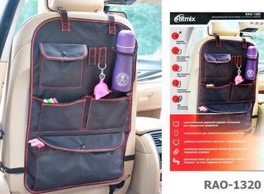 Органайзер автомобильный на спинку сидения RITMIX (RAO-1320)