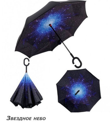 Чудо-зонт перевёртыш «My Umbrella» SUNRISE (Звездное небо), фото 2