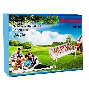 Мангал компактный Scovo Perfect Life WH-66 (34х24х18 см)