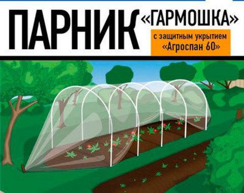 Парник-теплица «Гармошка» {Высота 110 см} с укрывным материалом Агроспан (6 метров)
