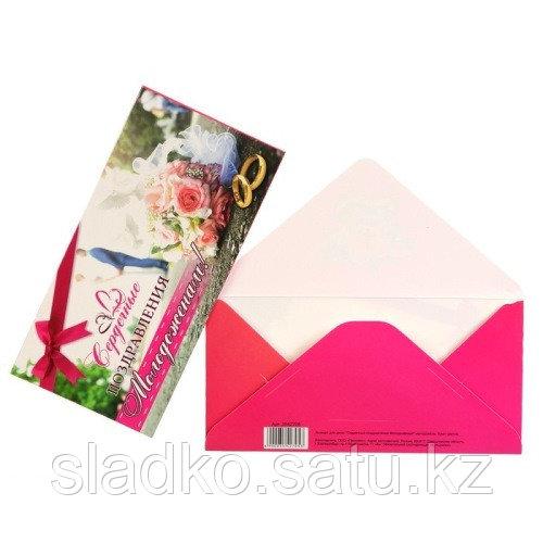 Конверт для денег Сердечные поздравления Молодожёнам букет цветов 16 см × 8 см × 0,1 см