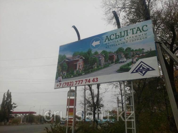 Въезд в Талдыкорган