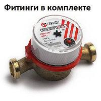 Счётчик воды СВК-15Г универсальный в комплекте с гайками
