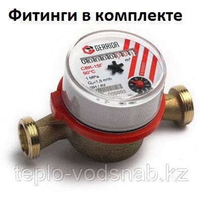 Счётчик воды СВК-15Г универсальный в комплекте с гайками, фото 2