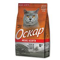 Сбалансированный корм «Оскар» Мясное ассорти 10 кг для взрослых кошек с нормальной физической активностью