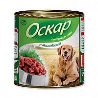 «Оскар» С телятиной 750 гр.