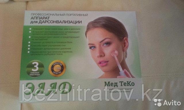 Дарсонваль ЭЛАД Мед ТеКо
