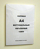 Карман для буклетов А4 0,7 ПЭТ, фото 4