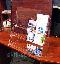 Подставка под открытки, брошюры, буклеты