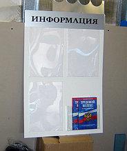 Стенд информационный на 4 кармана без профиля