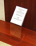 Менюхолдер А5 вертикальный напольный акрил, фото 3