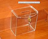 Ящик для пожертвований 200х103х200 Материал акрил 3мм прозрачное предусмотрено ушко для навесн, фото 2