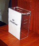 Ящик для пожертвований 215х120х300 с прорезями под ремень и карманом А4, фото 5