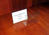 Ценникодержатель L-образный 100х70 мм, фото 5