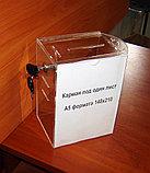 Ящик для пожертвований 152х120х212 с прорезями и карманом А5 , фото 2