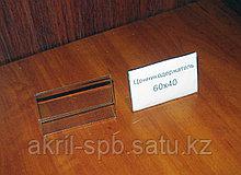 Ценникодержатель L-образный 60х40 мм