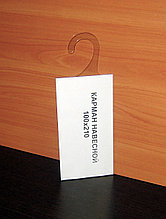 Карман для буклета 100х210 навесной на крючке