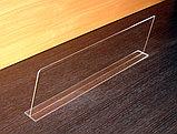Полочный делитель на наклонную полку 413х112 толщиной 2 мм, фото 3