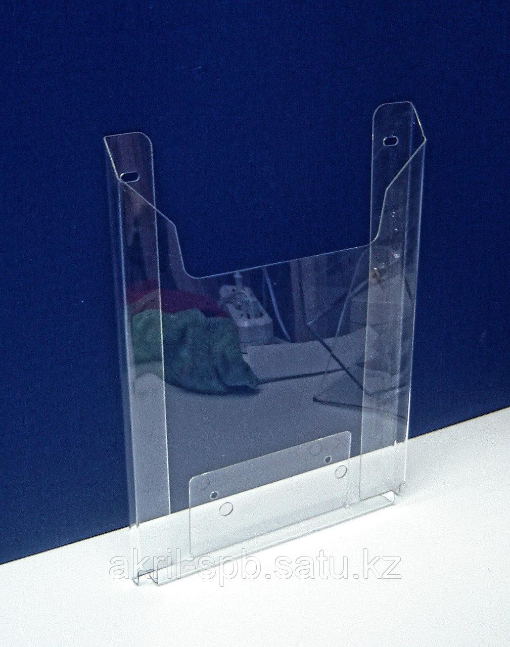 Карман буклетница А4 верт Н=297, 0,7 мм ПЭТ
