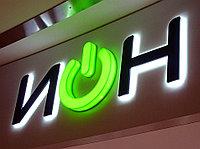 Объемные световые буквы в Алматы, фото 1