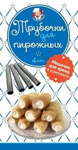 Комплект форм для выпекания пирожных «Трубочка»