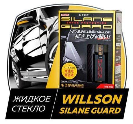 Защитное покрытие «Жидкое стекло» для кузова автомобиля WILLSON SILANE GUARD, фото 2