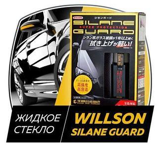 Защитное покрытие «Жидкое стекло» для кузова автомобиля WILLSON SILANE GUARD