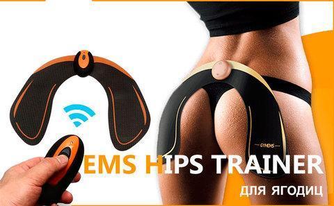 Тренажер для ягодиц EMS HIPS TRAINER, фото 2