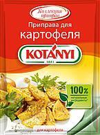 Приправа для Картофеля KOTANYI, пакет 30г