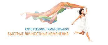 РПТ- терапия личностных изменений