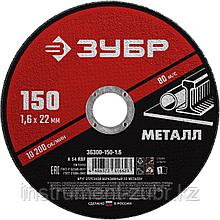 Круг отрезной абразивный по металлу, для УШМ, 150 x 1,6 мм, ЗУБР Мастер